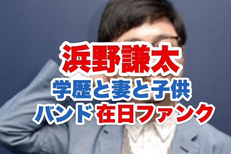 浜野謙太の経歴学歴|妻は誰で子供はいる?出身中学校高校や大学から在日ファンク(バンド)まで