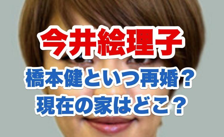 今井絵理子議員と橋本健はいつ再婚したの?今現在の家と仕事から不倫騒動と判決まで調査