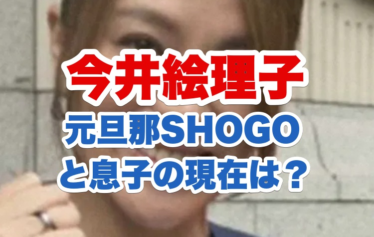 今井絵理子議員の元旦那SHOGO(175R)と息子の現在は?なれそめから離婚理由を調査