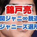 錦戸亮の顔画像