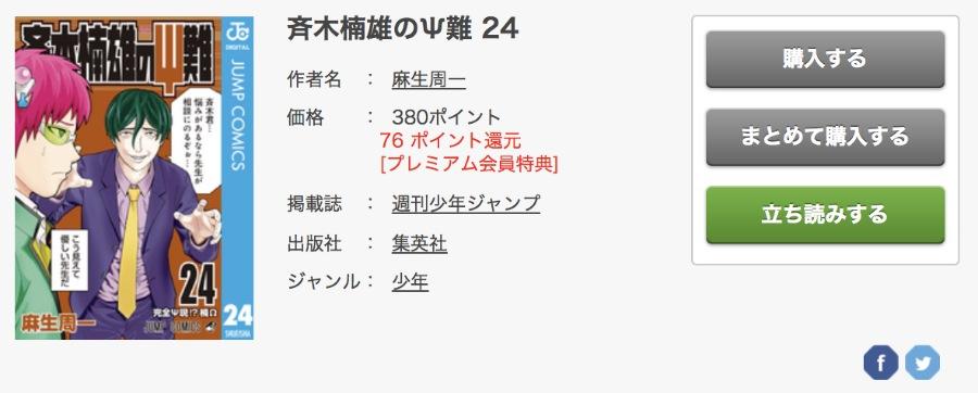 斉木楠雄FODプレミアムの購入画像