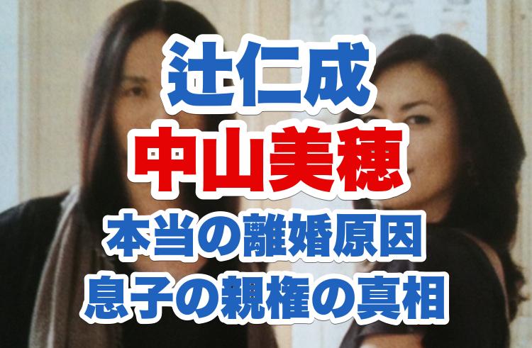 辻仁成と中山美穂の本当の離婚原因は?息子の親権が父親になった理由も