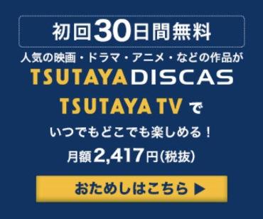 TSUTAYA DISCASのバナー画像