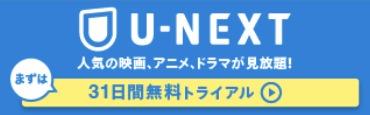 U-NEXTバナー小の画像