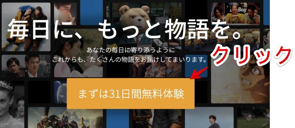 U-NEXT登録トップページ画像