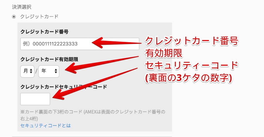 U-NEXT支払情報の画像