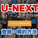 U-NEXTのトップページの画像