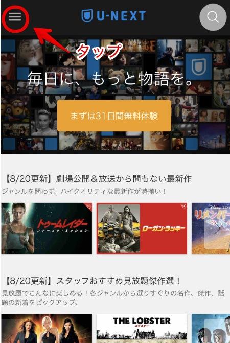 U-NEXT解約トップ画面の画像
