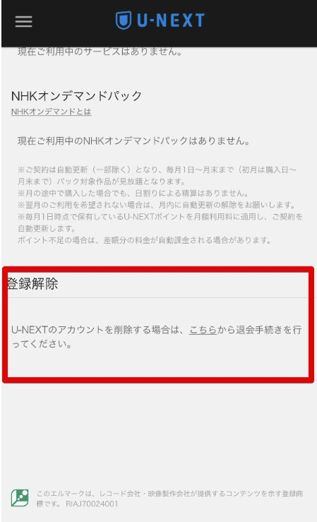 U-NEXT登録解除ページの画像