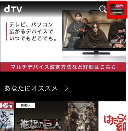 dTVトップ画像