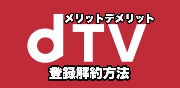 dTVの登録解約方法|月額料金や無料期間とポイント(初回と毎月付与)からメリットデメリットまで