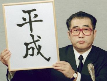 平成(河東純一による書)を持つ小渕恵三官房長官(当時)の画像