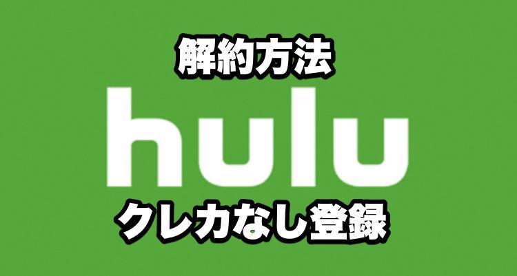 Huluの無料期間や登録解約方法2020最新版|クレジットカード無しでも利用できる?