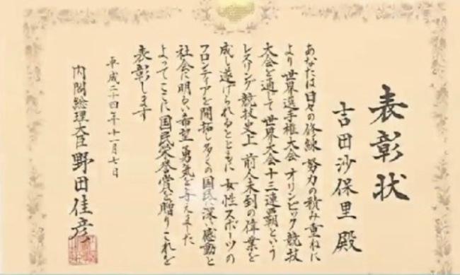 茂住修身が書いた吉田沙保里の表彰状の画像