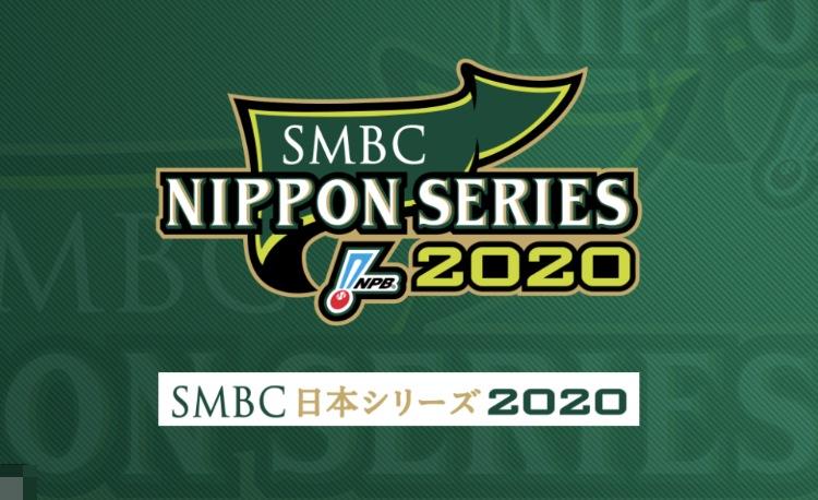 日本シリーズ2020のロゴ画像
