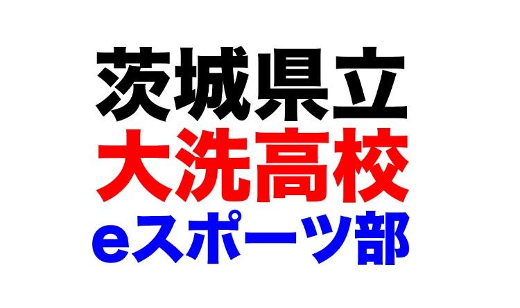 大洗高校eスポーツ部