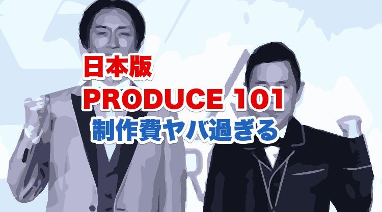 PRODUCE 101 JAPAN(プデュ)の制作費がヤバ過ぎる|バラエティ番組制作費一覧でイッテQと比較