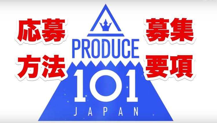 PRODUCE101 JAPAN応募方法や募集要項|期間はいつからで締切いつまで?放送開始日やテレビ局も