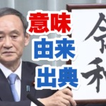 令和発表時の菅官房長官の画像