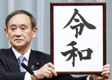 茂住修身の書いた令和の文字を掲げる菅官房長官の画像