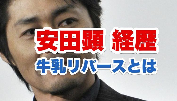 安田顕の経歴|水曜どうでしょうの牛乳リバース事件とは?大泉洋との不仲説も検証