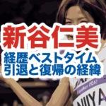 新谷仁美の顔画像