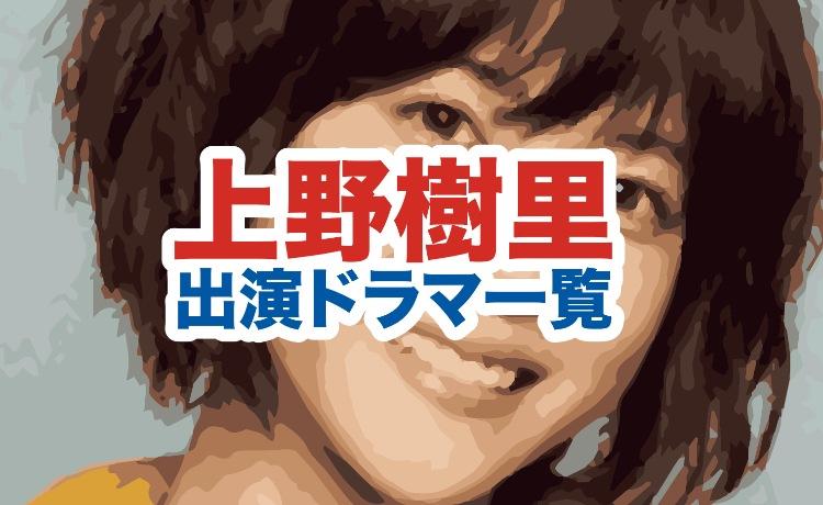 上野樹里の経歴|出演過去ドラマ一覧を時系列に紹介|主演作品人気ランキング