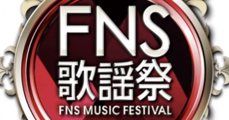 FNS歌謡祭2020夏の見逃し無料配信動画を視聴する方法は?出演アーティストやタイムテーブルを調査