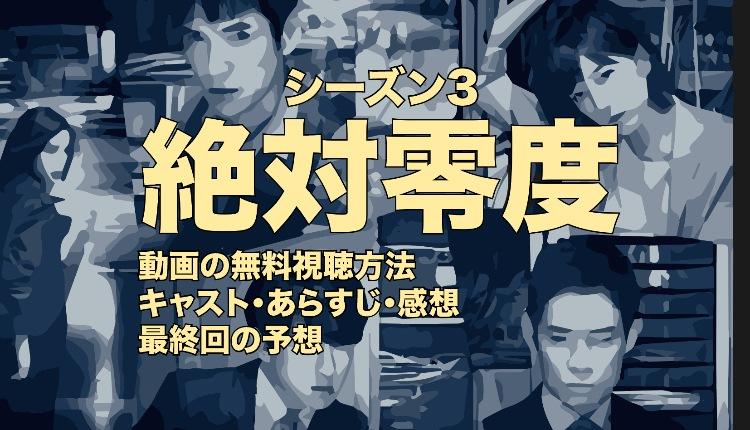絶対零度シーズン3の無料動画|沢村一樹主演第1話〜最終回まで全話すべて視聴する最強の方法