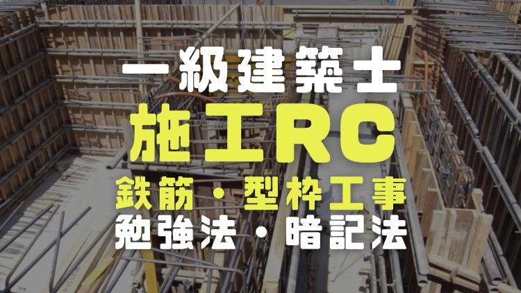 一級建築士試験の施工RC(鉄筋と型枠工事)の勉強法や暗記法と過去問題