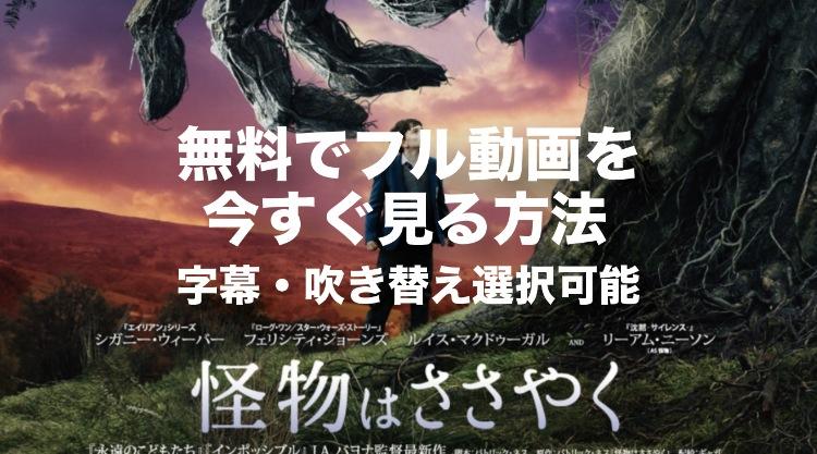 怪物はささやくのフル動画を無料視聴|日本語字幕と吹き替え選択可能な決定版