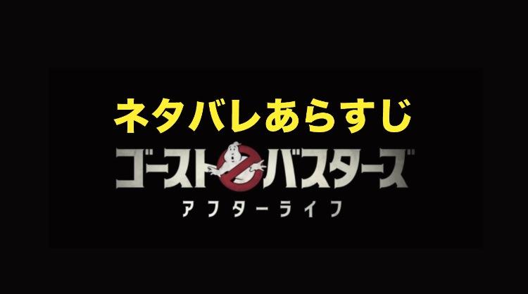 ゴーストバスターズアフターライフのネタバレあらすじとキャストと日本公開時期を調査