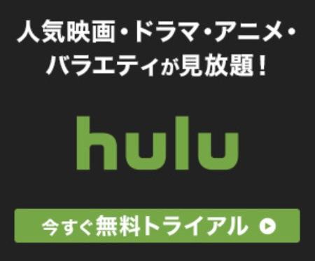 Huluのバナー画像
