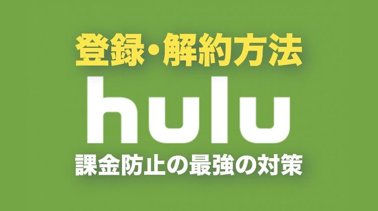 Hulu無料トライアル登録解約方法2021最新版|解約忘れを防ぐ最強の対策