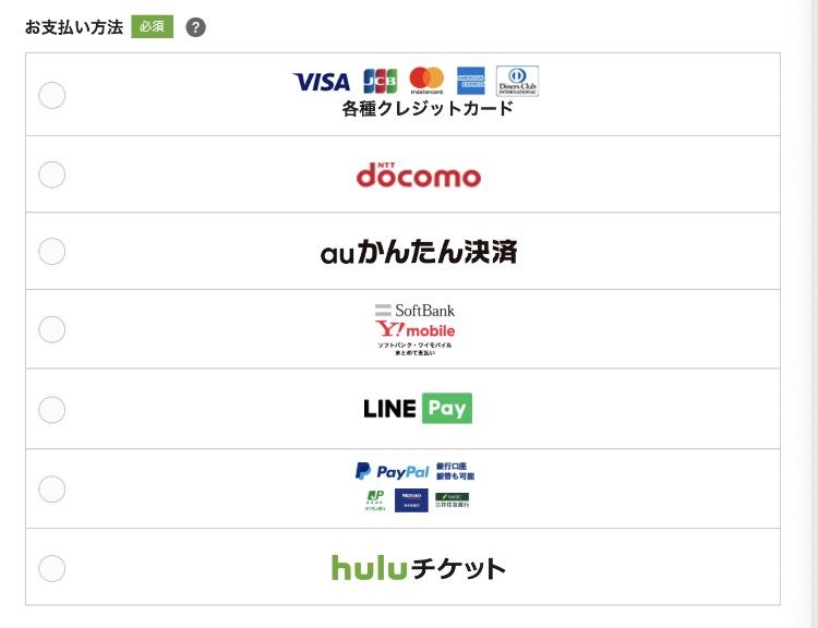 Huluの支払い方法選択画面の画像