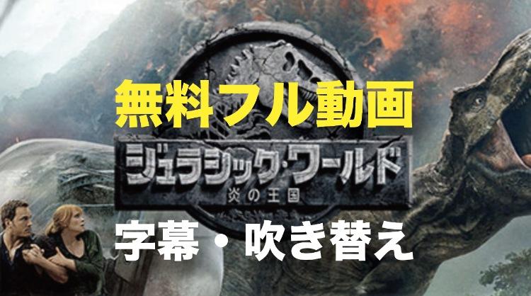 ジュラシックワールド炎の王国の無料フル動画を日本語字幕と吹き替え両方見る方法