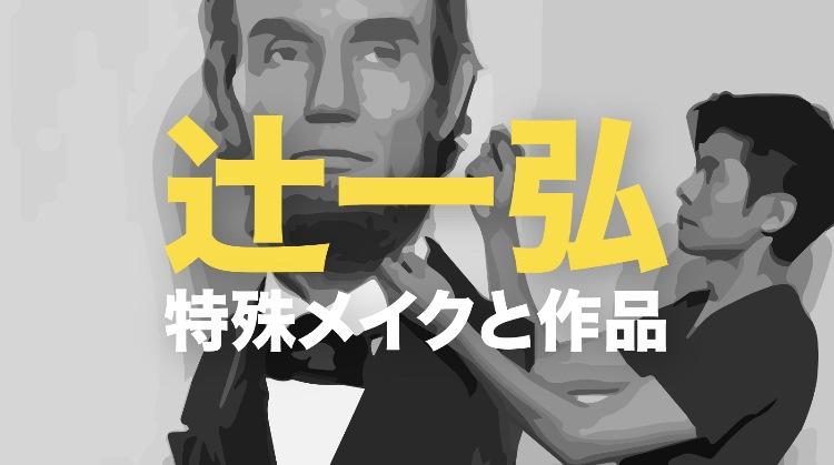 辻一弘の特殊メイクや作品を画像で確認!アカデミー賞受賞で注目度増すヤバい技術力