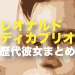 レオナルド・ディカプリオの顔画像