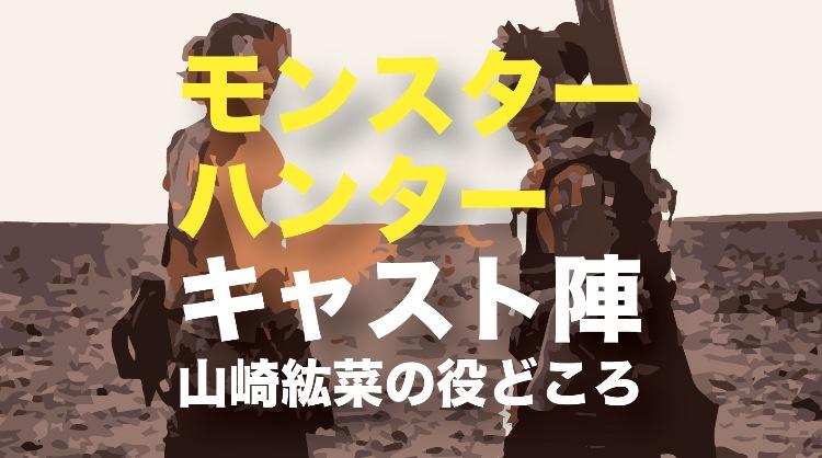 映画モンスターハンターのキャスト|日本人出演者山崎紘菜の役どころは?