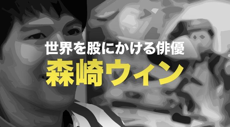 森崎ウィンの世界を股にかける俳優経歴|両親の国籍やごくせんなど出演ドラマや映画一覧を調査