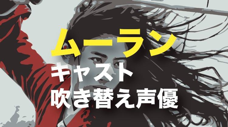 ムーラン実写版のキャストや日本語声優の経歴と出演作品一覧を徹底調査