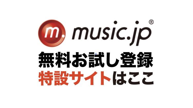 music.jp登録方法のロゴ画像