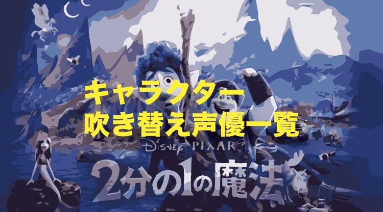 2分の1の魔法のキャラクターや日本語と英語の吹き替え声優一覧