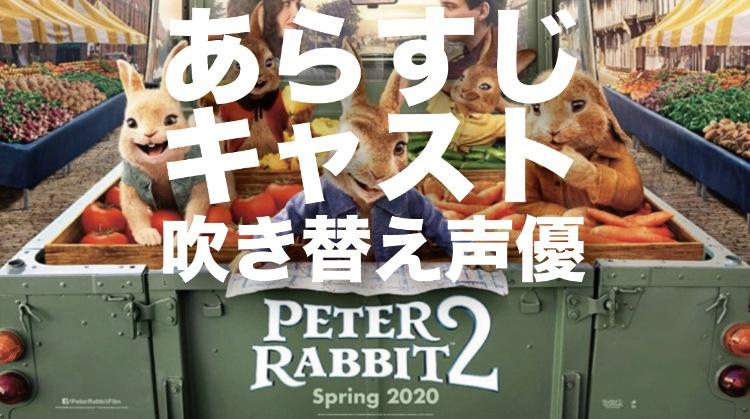 ピーターラビット2のあらすじやキャストと吹き替え声優のキャラクター対応一覧を調査