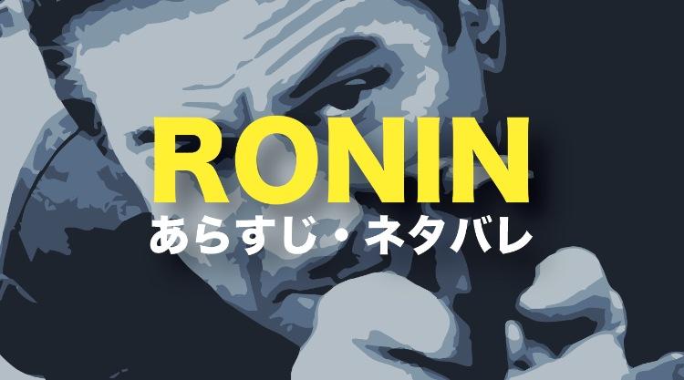 映画RONINのネタバレあらすじや評価と感想レビュー|ケースの中身やタイトルの意味を調査