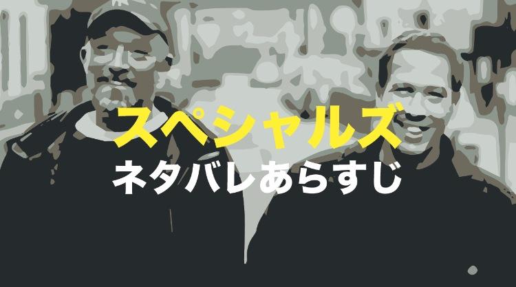 映画スペシャルズ!のネタバレあらすじやキャストと監督の経歴過去作品を調査
