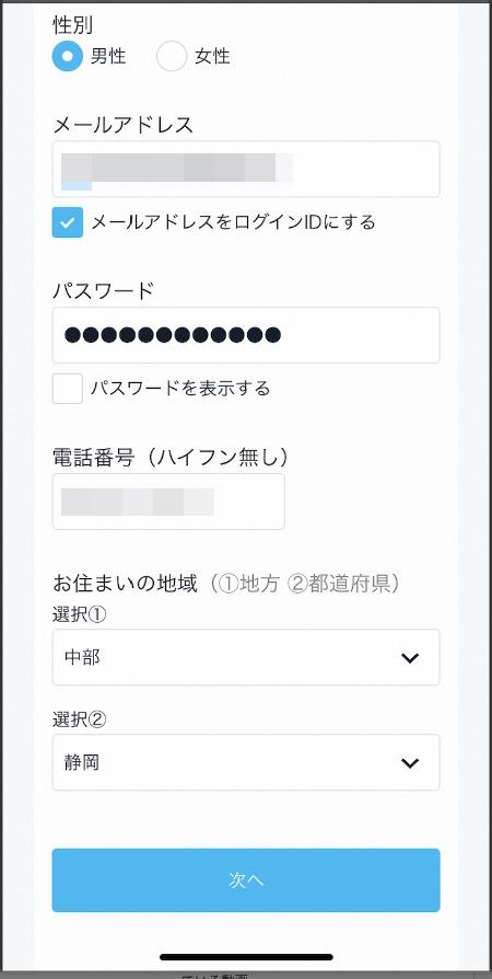 U-NEXTの情報入力画面「次へ」ボタンの画像