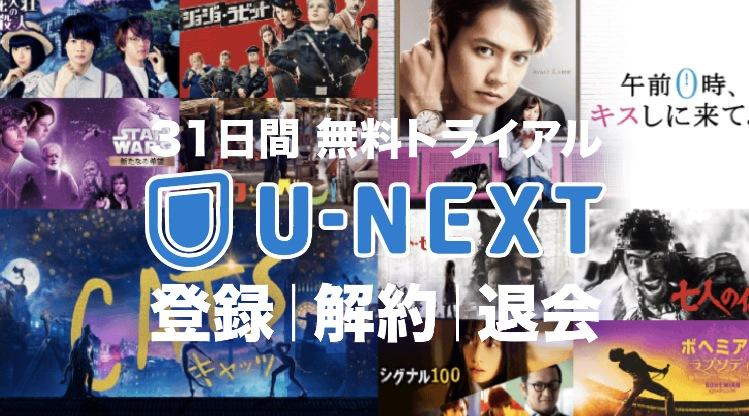 U-NEXTの動画無料トライアルの登録解約と退会方法2020年最新版を解説