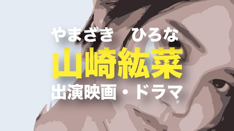 山崎紘菜(やまざきひろな)の女優経歴|出演した映画やドラマと役柄を調査