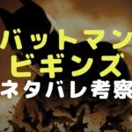 バットマンビギンズのカバー画像